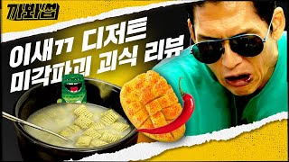 JOON Tries Limited-Edition Green Onion Chex In His Fave Rice Soup😖ㅣWassupMan2 ep.20.5 | ASMR MUKBANG