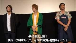 6月28日(土)公開 映画「ガキ☆ロック」 HP:http://www.gaki-rock.jp...