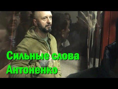 """Сильные слова Антоненко в зале суда: """"Этим вы оскорбили меня и мою еврейскую семью"""""""