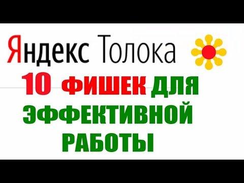 Яндекс. Толока. 10 малоизвестных «фишек» для увеличения заработка!