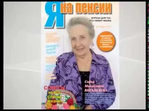 Пенсия по старости многодетной матери
