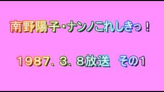 南野陽子さんのラジオ番組「ナンノこれしきっ!」の1987年3月8日の放送...