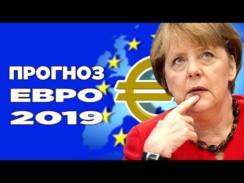 Прогноз евро на 2019 год. Каким будет курс евро к доллару и рублю?