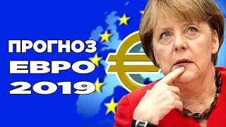 Прогноз евро на 2019 год. Каким будет курс евро к доллару и рублю