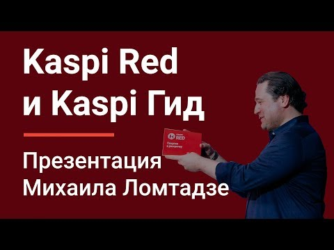 Сервис Kaspi Гид