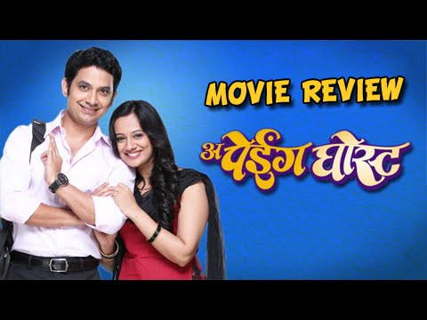A Paying Ghost - Marathi Movie Review - Spruha Joshi, Umesh Kamat, Pushkar Shotri