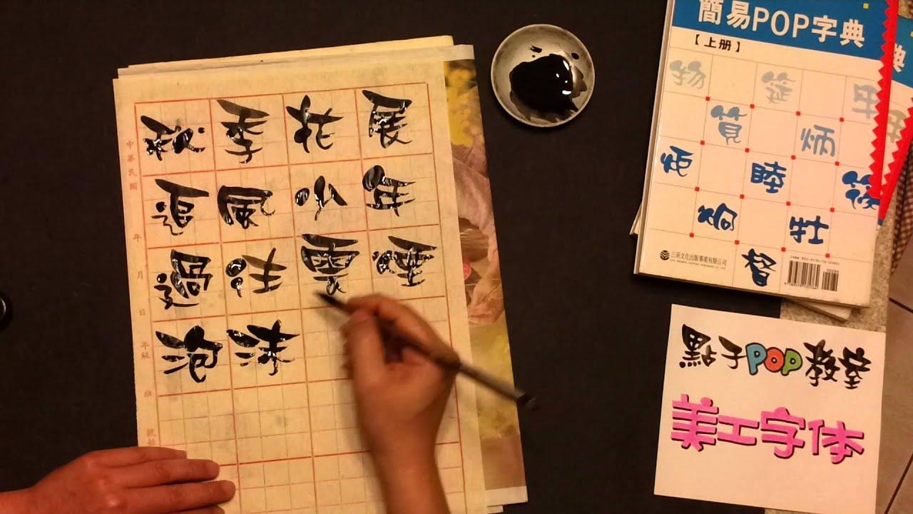 點子工作室 手繪POP教學-美工字體06 (毛筆變體字示範) - YouTube