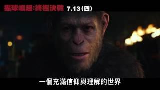 【猩球崛起:終極決戰】WETA神奇特效 - 安迪變凱撒