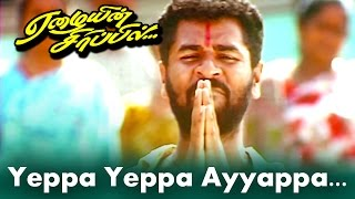 Yeppa Yeppa Aiyyappa... | Eazhaiyin Sirippil | Tamil Movie Video Song