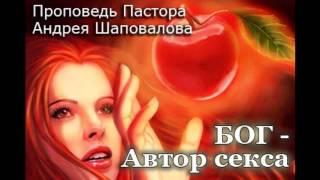 Андрей Шаповалов   Бог Автор секса — Видео@Mail Ru