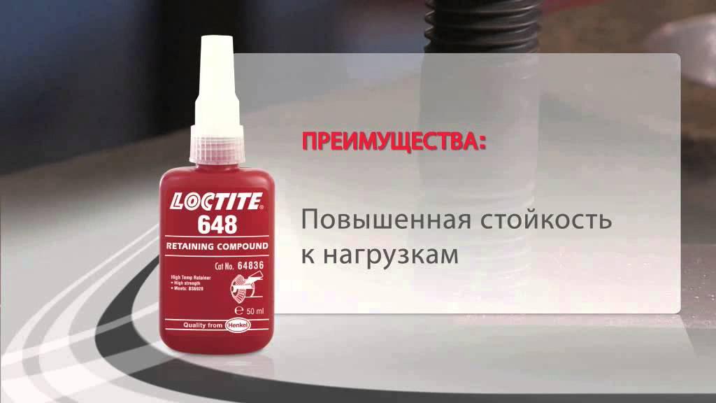 Loctite (фиксаторы, герметизация резьбовых соединений