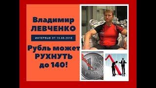 Владимир Левченко:  рубль может РУХНУТЬ до 140!