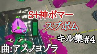 【S+神ボマー】ボムキル集#4アスノヨゾラ哨戒班×Splatoon(スプラトゥ…