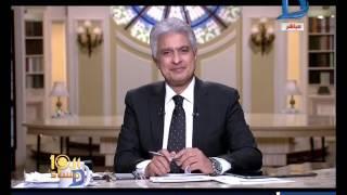 العاشرة مساء مع وائل الإبراشى والحوار الكامل مع رئيس الأهلى محمود طاهر 17-8-2016