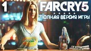 Far Cry 5 Прохождение ► Часть 1 ► СЮЖЕТ ФАР КРАЙ 5 В США [ПОЛНАЯ ВЕРСИЯ]
