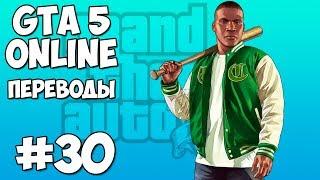 GTA 5 Online Смешные моменты 30 (приколы, баги, геймплей)