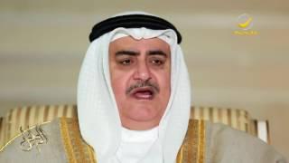 الشيخ خالد بن أحمد آل خليفة: سعود الفيصل داع عن البحرين في مؤامرة 2011 كأنه وزير خارجيتها