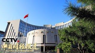 《中国财经报道》7月我国人民币贷款增加1.06万亿元 20190813 10:00 | CCTV财经