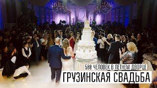 Грузинская Свадьба на 500 человек