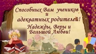 ❀❀❀С Днем учителя! Юмористическое поздравление учителям! В День учителя поздравляйте красиво
