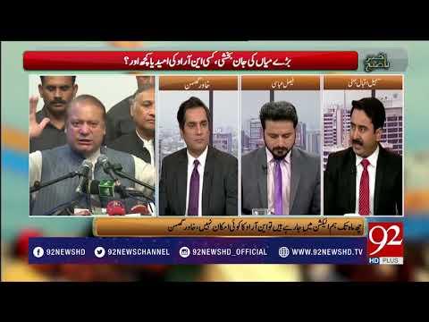 Bakhabar Subh - 28 December 2017 - 92NewsHDPlus