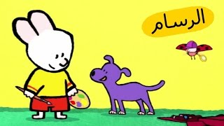 ارنوب الرسام - الكلب  S01E04 HD | صور متحركة للأطفال بالعربية