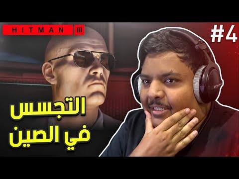 هيت مان 3 : التجسس في الصين ! – مترجم عربي   Hitman 3 #4