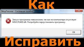 Missing (Отсутствует) MSVCP140.dll, VCRUNTIME140.dll