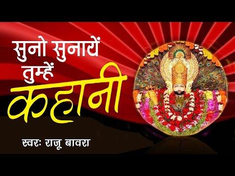 सुनो सुनाये तुम्हे कहानी || Latest Khatu Shyam Bhajan || Bhakti Bhajan || Raju Bawra || Saawariya
