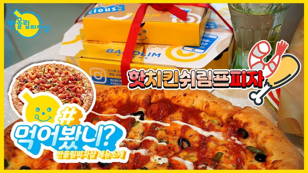 [반올림피자 먹어봤니?]핫치킨쉬림프피자편 - 전설의 반올림피자샵 TOP3 인기 피자