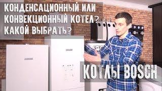 видео Купить конденсационный газовый котел отопления