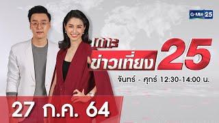 🔴 LIVE เกาะข่าวเที่ยง25 วันที่ 28 กรกฎาคม 2564 #GMM25
