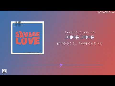 日本語字幕【 Savage Love (Laxed - Siren Beat) BTS Remix 】 Jawsh 685, Jason Derulo, BTS