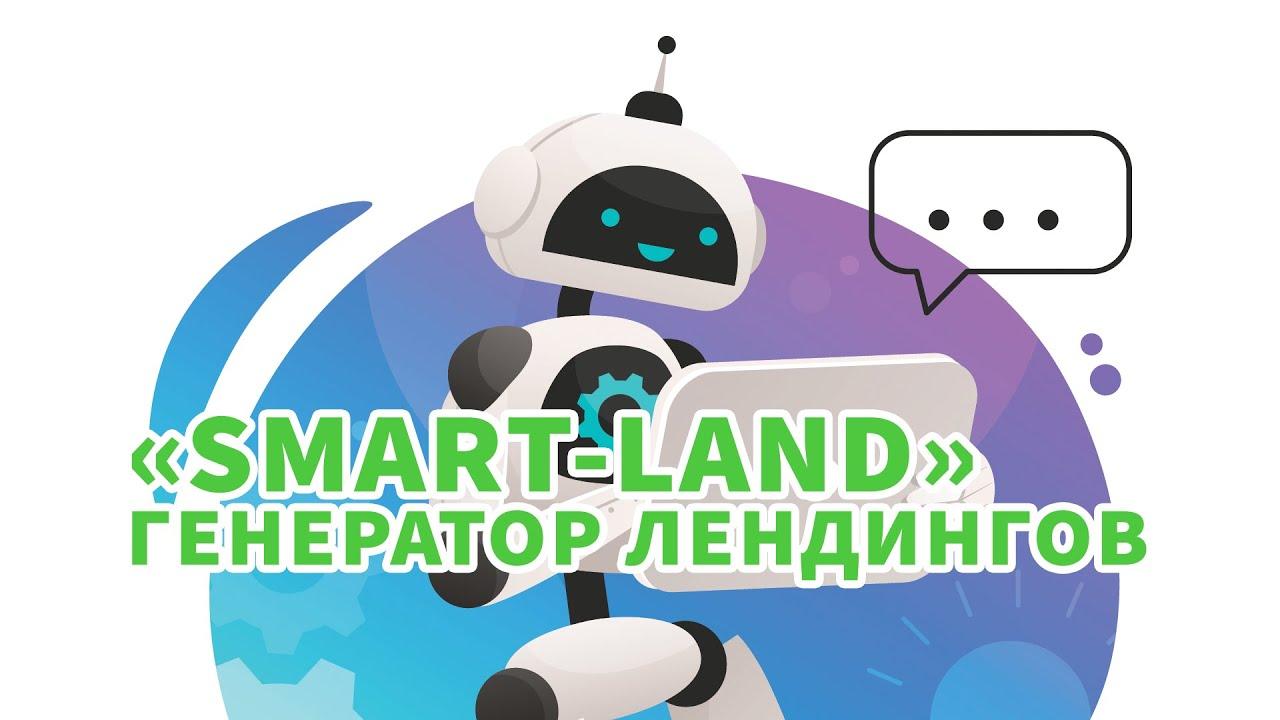 SmartLand: генератор лендингов в Saleads