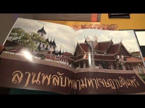 Baiyoke Sky Hotel, Bangkok - Thailand's Highest Building