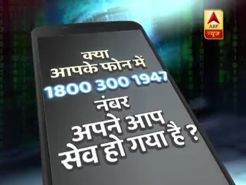 Ghanti Bajao: People Aghast As UIDAI Helpline Number Mysteriously Appears In Their Contact |ABP News
