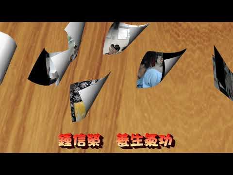 108/06/05  體適能運動&養生氣功