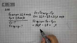 Упражнение 264. Математика 6 класс Виленкин Н.Я.
