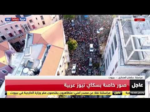 صور خاصة لسكاي نيوز عربية من مظاهرات بيروت  - نشر قبل 55 دقيقة