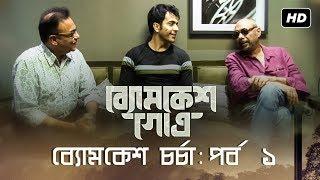 ব্যোমকেশ চর্চা : পর্ব ১ | Byomkesh Gowtro | Abir Chatterjee | Anjan Dutt | Arindam Sil | SVF