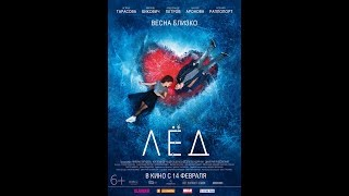 Cover images ICE (LYOD) 2018 movie Trailer Eng subtitles - in Swiss cinemas now