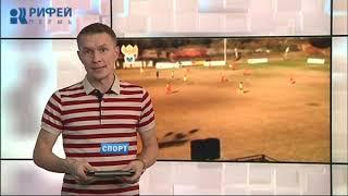 Спортивные новости 29.01.2019