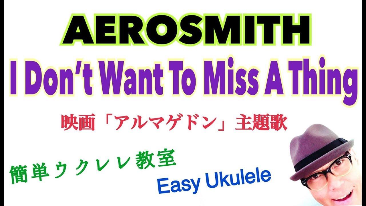 【アルマゲドン主題歌】I Don't Want To Miss A Thing / AEROSMITH / エアロスミス《ウクレレ 超かんたん版 コード&レッスン付》