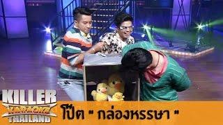"Killer Karaoke Thailand - โป๊ต ""กล่องหรรษา"" 12-05-14"