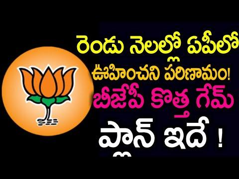 BJP Master Plan To win In AP 2019 Elections   బీజేపీ కొత్త గేమ్ ప్లాన్   Challenge Mantra