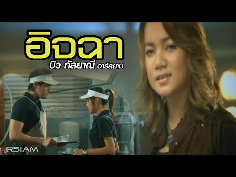 อิจฉา : บิว กัลยาณี อาร์ สยาม [Official MV]