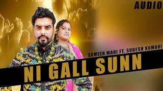 New Punjabi Songs 2016 | Ni Gall Sun | Sameer Mahi Ft. Sudesh Kumari | Official Audio