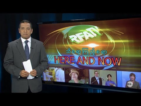 RFA Here & Now April 30, 2018