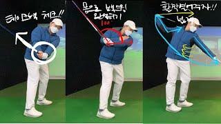 골프스윙연습하는방법 [ 백스윙 체크 ] 하루일기