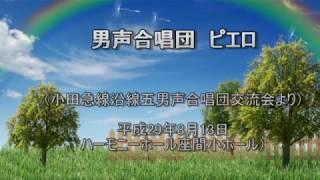 男声合唱による10のメルヘン「愛する歌」より 「海と涙と私と」 小田...